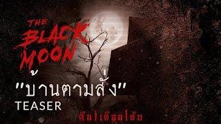 "[TEASER] The Black Moon คืน | เดือน | ดับ - EP.4 ""บ้านตามสั่ง"""