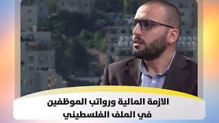 الازمة المالية ورواتب الموظفين في الملف الفلسطيني