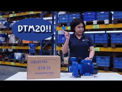 "UNBOX ช่างแกะกล่องปั๊มเกษตร Electra รุ่น DTM20 ""ใครไม่ 20, DTM 20"""