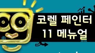[코렐페인터인강] - 코렐 페인터 11 배우기 인강