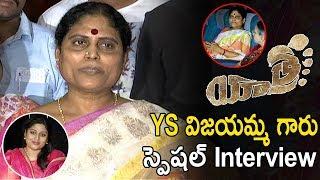 YS Vijayamma Garu Special Interview After Watching Yatra Movie || Yatra || YS Vijayamma || LA TV ||