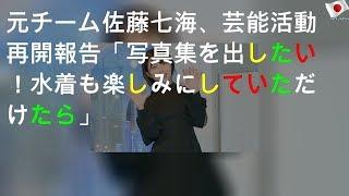 2020年2月23日日曜日 元AKB48チーム8佐藤七海、芸能活動再開報告「写真集を出したい! 水着も楽しみにしていただけたら」   Famous School #Famous_School.