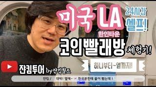"""[쟌킴투어] LA한인타운 """"코인빨래방""""…"""