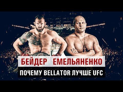 Прогноз Емельяненко-Бейдер Bellator 214.Почему Bellator лучше UFC. Беллатор Гран-При. MMA