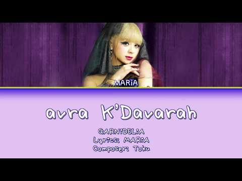 GARNiDELiA - Avra K'Davarah Lyrics (English/Rom/Kana) 英訳