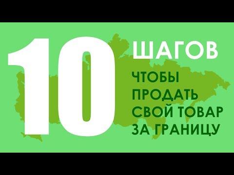 10 шагов, чтобы продать свой товар за границу