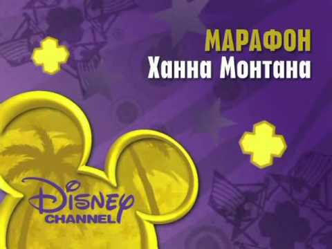 Next & now on Disney Channel Russia - Marathon of Hannah Montana