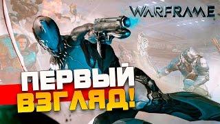 Warframe - КОСМИЧЕСКИЙ САМУРАЙ! - Первый Взгляд!