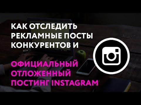 Как отследить рекламу конкурентов в Instagram