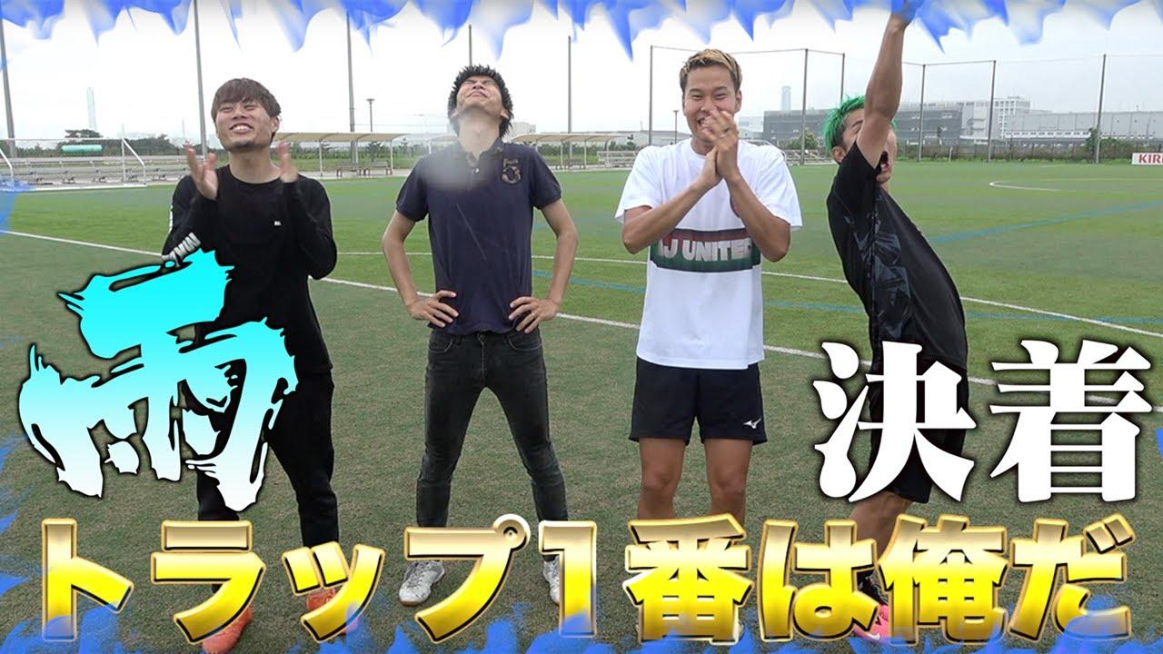 【サッカー】雨トラップ対決!!結局誰が1番スキルあんの?