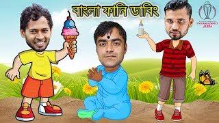 Bangladesh vs Afghanistan World Cup Match 2019   New Bangla Funny Dubbing   Rashid Khan Roasted