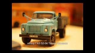 обзор модели ГАЗ 52-04