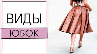 видео Женская модная альтернатива брюкам – юбка в пол