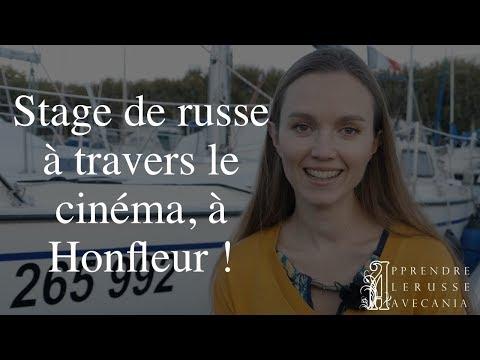 Stage Immersif au Festival du Cinéma Russe à Honfleur. Онфлё́р utilisé dans la page Stage Immersif au Festival du Cinéma Russe à Honfleur. Онфлё́р