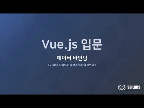 Vue.js 입문 강좌 06 - 데이터 바인딩