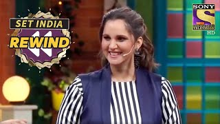 Tables Turn When Sania Mirza Flirts With Kapil | The Kapil Sharma Show | SET India Rewind 2020