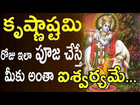 కృష్ణాష్టమి  రోజు ఇలా పూజ చేస్తే  మీకు అంతా  ఐశ్వర్యమే...  | mana nidhi | lord krishna