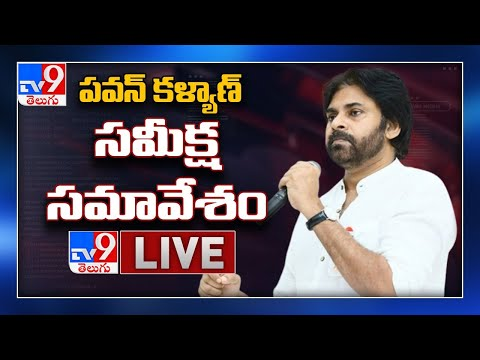 Pawan Kalyan LIVE || Review Meeting With Party Leaders || Mangalagiri - TV9