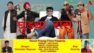 घुंडया रांसु Ghundya Ranshu Varinder Sajwan Latest Garhwali DJ Song 2018