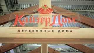 Строительство домов из бревна. КайзерДом. Москва. Выставка(, 2015-10-16T12:17:29.000Z)