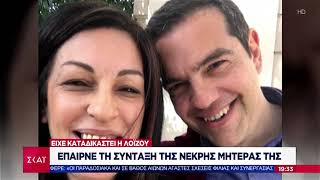 Ειδήσεις Βραδινό Δελτίο | Παραιτήθηκε η Λοΐζου από το ευρωψηφοδέλτιο του ΣΥΡΙΖΑ | 22/03/2019