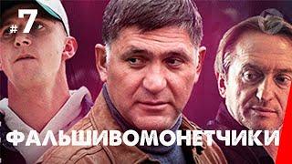 Фальшивомонетчики (7 серия) (2016) сериал