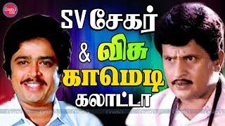 விசு & S V சேகர் காமெடி கலாட்டா | Dowry Kalyanam Comedy Galatta | Truefix Studios