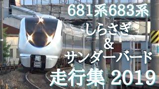 681系683系特急サンダーバード&しらさぎ走行集2019