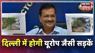 Delhi में Europe जैसी सड़कें बनाने का वादा, CM Kejriwal  ने दी Redesign को मंजूरी