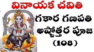 Gakara ganapathi ashtothara pooja  108 namalu