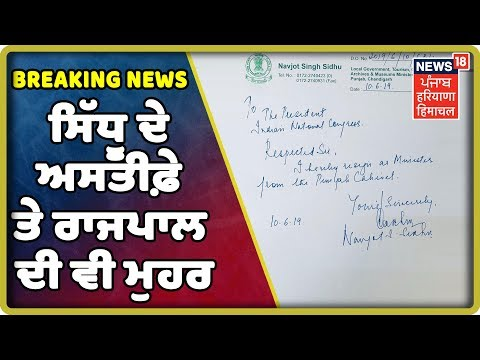 ਸਿੱਧੂ ਦੇ ਅਸਤੀਫ਼ੇ ਤੇ ਰਾਜਪਾਲ ਦੀ ਵੀ ਮੁਹਰ | Big Breaking On Sidhu Resign | LIVE Update