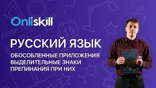 Русский язык 8 класс: Обособленные приложения. Выделительные знаки препинания при них