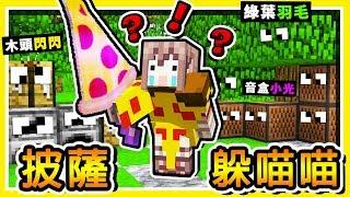 Minecraft【披薩躲貓貓】100%的超爆笑追逐戰【欺騙戰術】😂 !!  玩到一半【變成食物】!? 全字幕