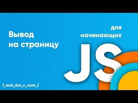 Javascript вывод на страницу. JS для начинающих