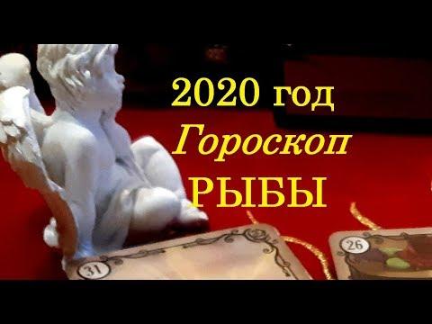 Рыбы. Таро прогноз ( Гороскоп) на 2020 год. Точное предсказание будущего.