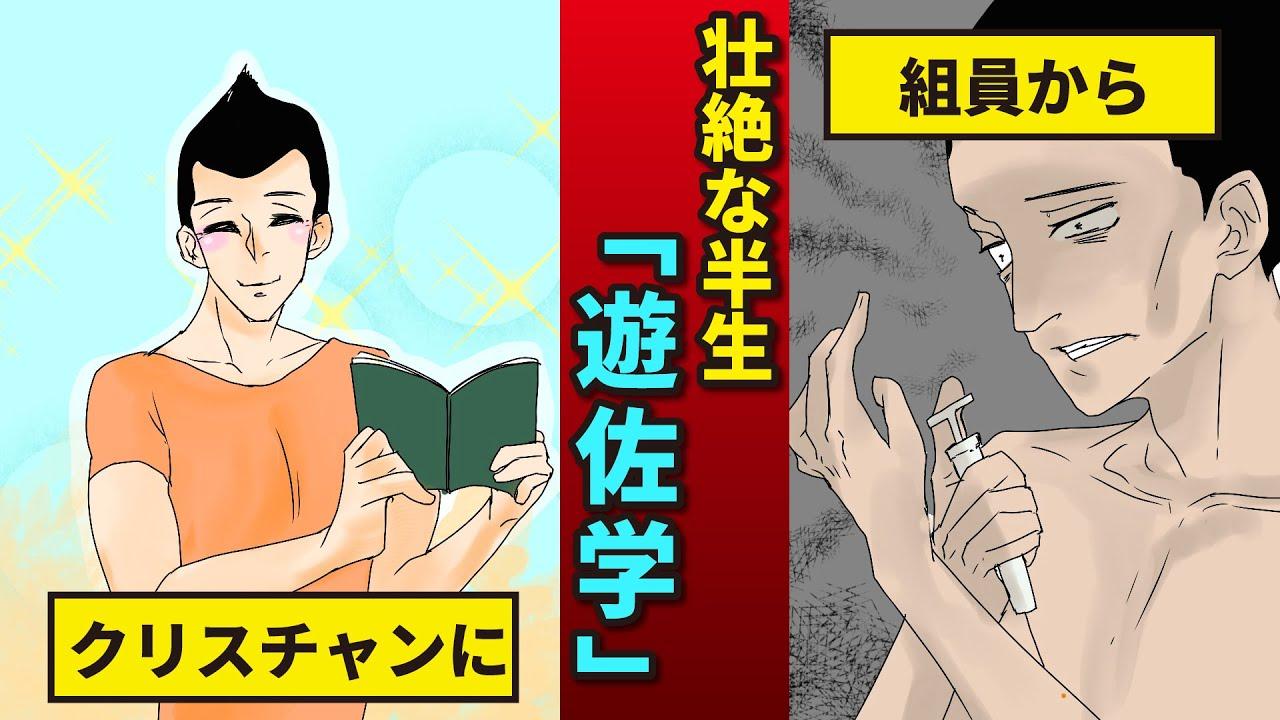 【実話】新宿歌舞伎町元ヤクザ遊佐学。元ヤクザからクリスチャンへ。