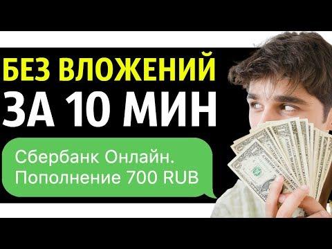 Как я заработал 700 рублей за 10 минут в интернете без вложений