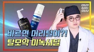 바르는 약 탈모 치료제 미녹시딜 사용법 [모든모의원]