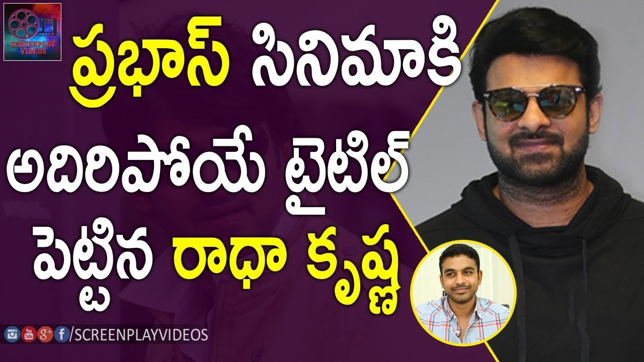 Director Radha Krishna Fixed intresting Title For Prabhas Movie | #Prabhas | Latest Cinema News