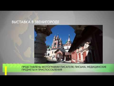 Выставка, посвященная А.П. Чехову, в Звенигороде
