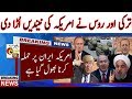 Russia And Trukey Joins Hands To Made S 500 Amunation System | ARY Live News Streaming | In Urdu