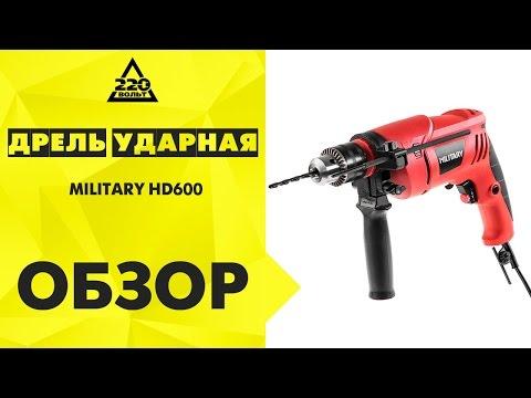 Дрель электрическая ударная, миксер строительный - Rozetka
