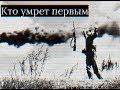Поделки - Who will die first?   Кто умрет первым Егор Летов