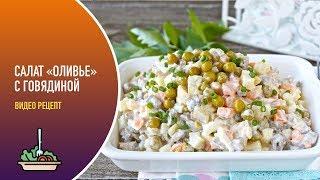 Салат «Оливье» с говядиной (классический рецепт) — видео рецепт