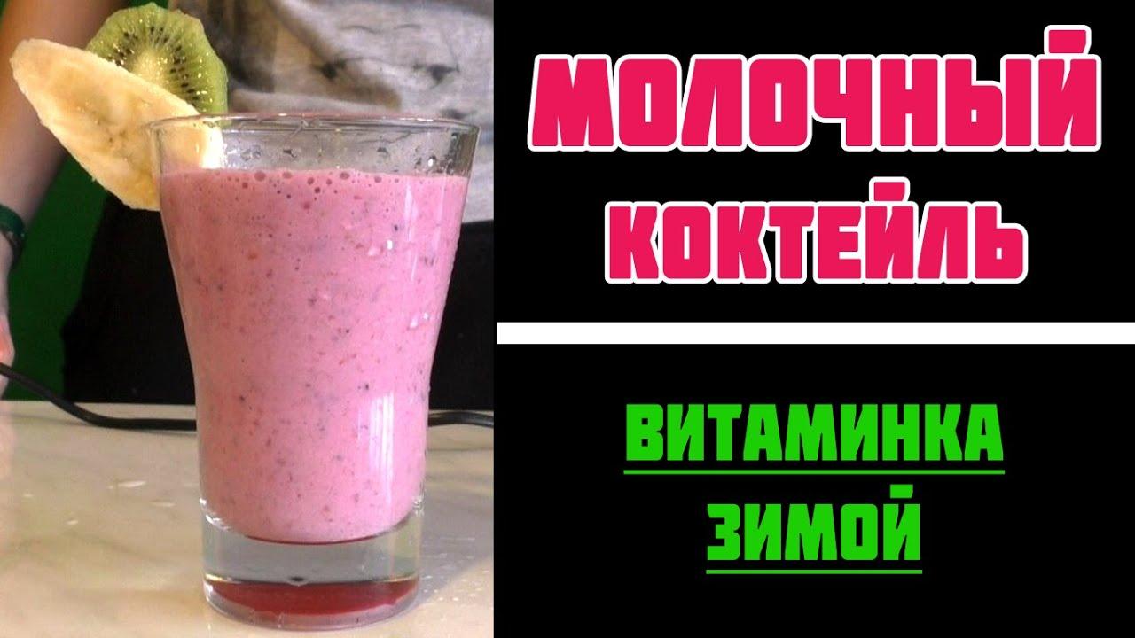 Молочные коктейли - легкое усвоение полезных витаминов