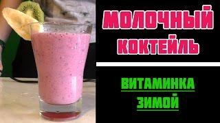 Молочный коктейль - Витаминка зимой. Диетические рецепты