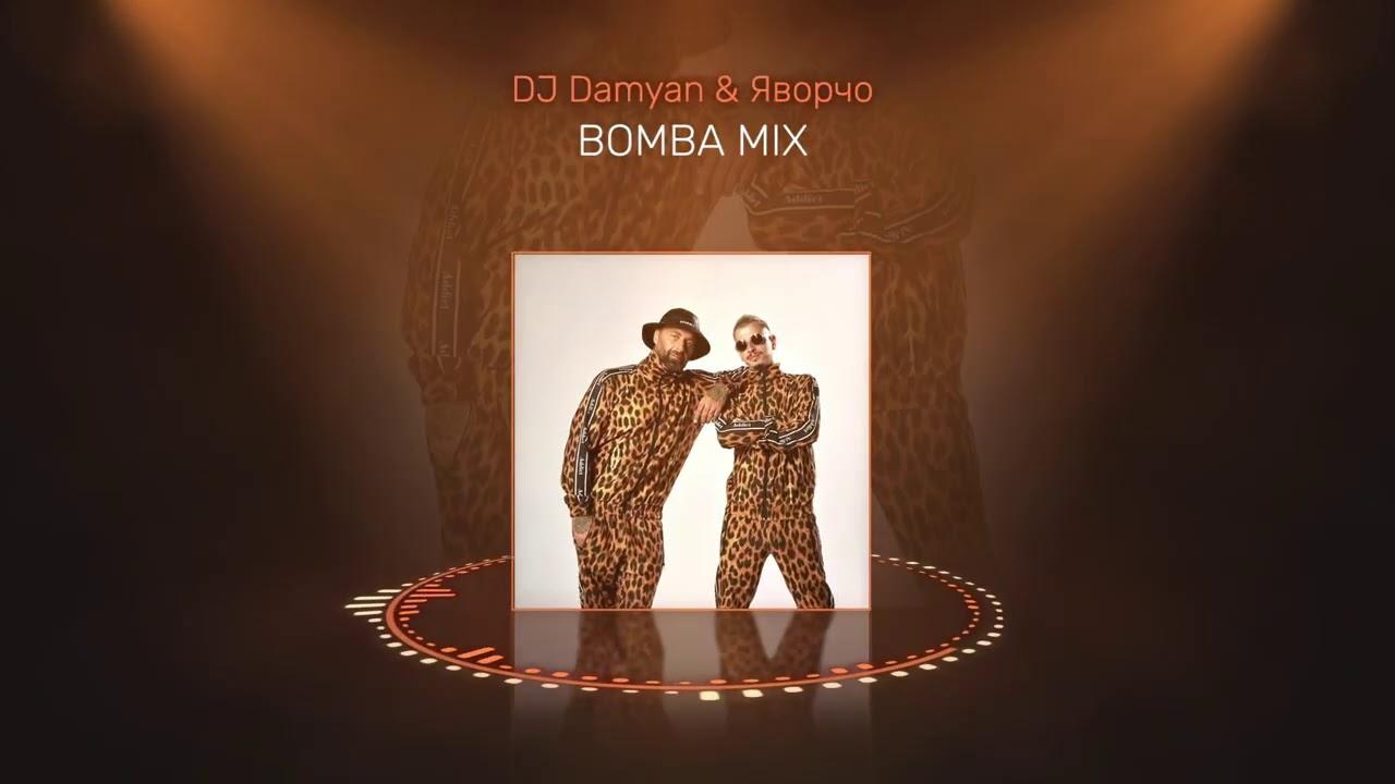 DJ Дамян & Яворчо - Bomba Mix, 2021