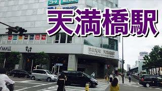 大阪メトロ谷町線 天満橋駅歩いてみた Walking around Tenmabashi station