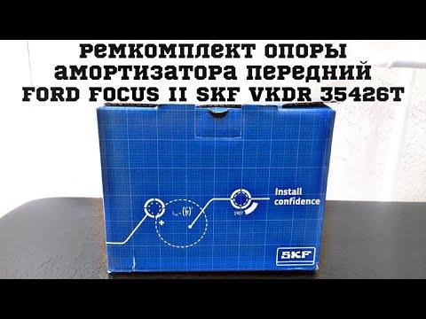 Ремкомплект опоры амортизатора передний FORD FOCUS II SKF VKDR 35426T