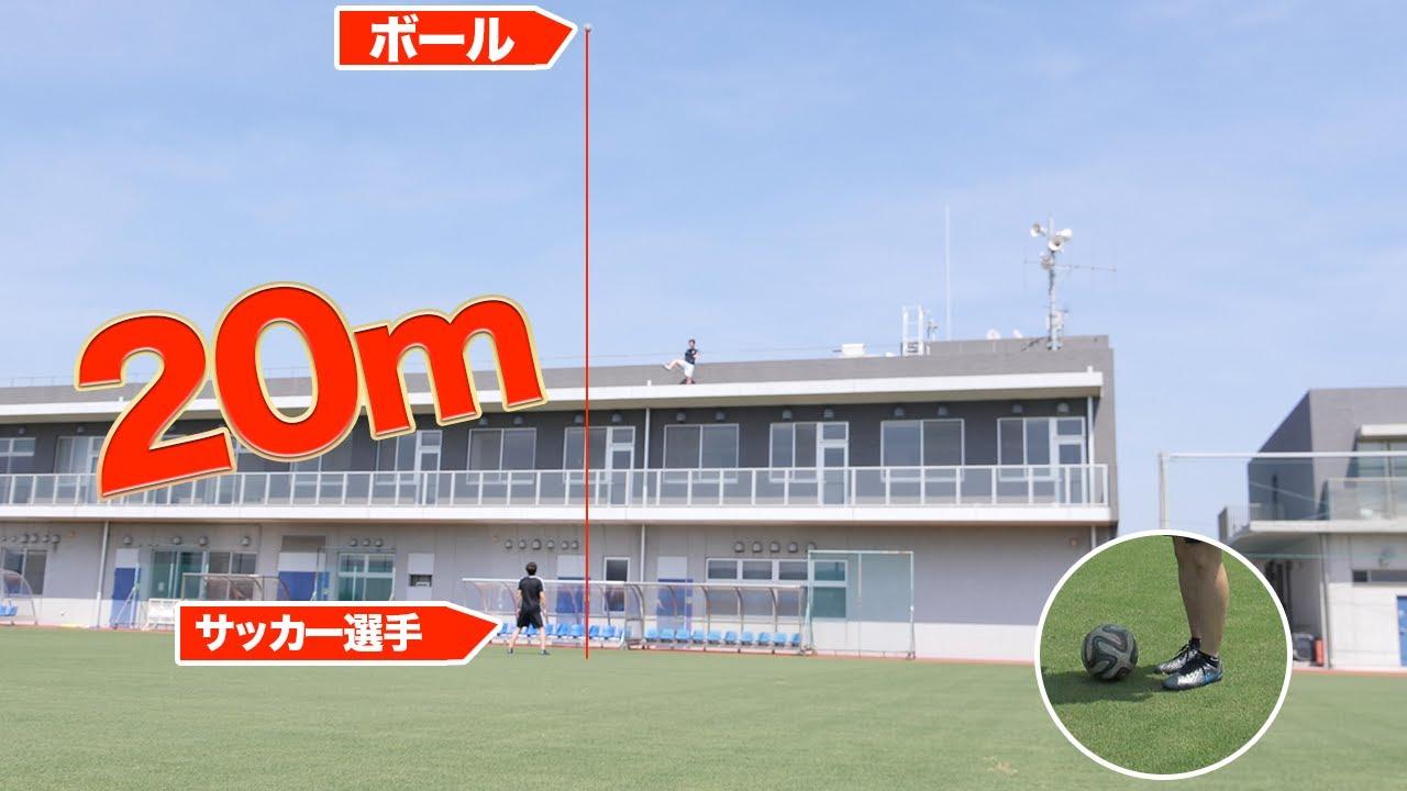 【検証】サッカー選手なら超高所からのボールも綺麗にピタッとトラップ出来るの?